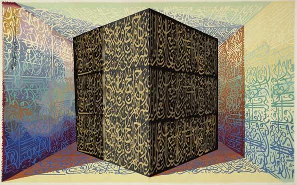 Interior in the exterior, œuvre de Ahmed Moustafa (1987). La calligraphie reprend le verset du Trône, ayat al-Kursi (Coran, s. 2, v. 255).