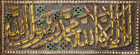 Vitrail en stuc et verre représentant la shahada, la profession de foi musulmane (Égypte, 1800-1880).