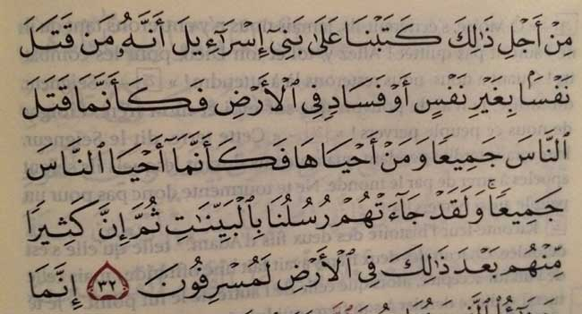 rencontres dans l'Islam Coran Comment obtenir votre ex retour si elle sort avec quelqu'un d'autre