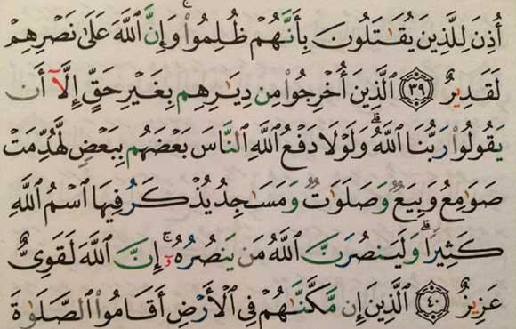 Prêche du vendredi : L'islam interdit l'assassinat et l'attentat à la vie humaine