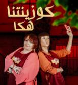 Chaîne Samira TV et Nessma [Juin 2016]