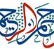 Les noms divins Ar-Rahman et Ar-Rahim réparent-ils les cœurs ?