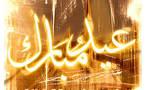 L'Aïd el-Fitr 2010/1431 est fixé au vendredi 10 septembre en France