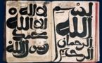 Al-Qandusi, le calligraphe au miroir du Prophète