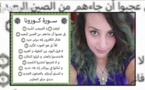 Tunisie : une blogueuse en prison pour avoir partagé une « sourate corona » qui parle Covid-19