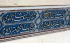 Al Burda : ôde à la gloire du Prophète de l'islam, l'éloquence au service de la foi