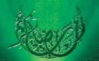 Ramadan débutera le jeudi 13 septembre 2007