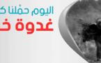La Tunisie lance une campagne religieuse contre le terrorisme (vidéo)