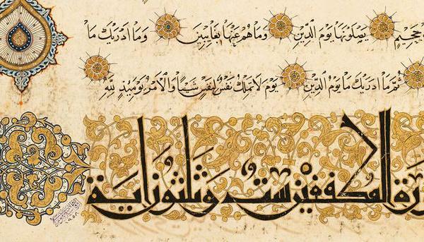 Une exposition majeure dédiée au Coran ouverte à Washington