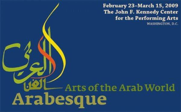 """Washington fête les """"arts du monde arabe"""""""