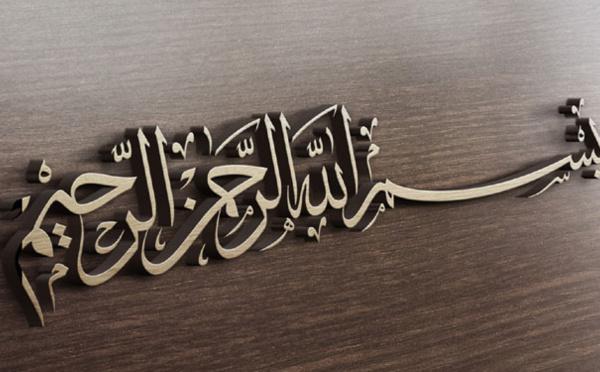 Par-delà Al-Fatiha : Tout commence par bismillah, au nom de Dieu