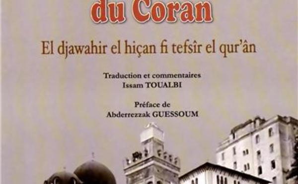 Les Joyaux éclatants de l'exégèse du Coran